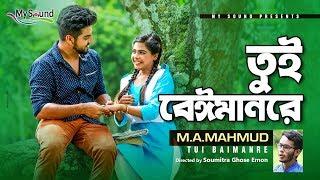 Tui Beimanre   MA Mahmud   Official Music Video   Bangla New Song 2018
