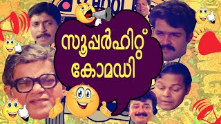 Malayalam Best Comedy Scenes Compilation | Super Hit | Malayalam comedy Videos | Vol 2