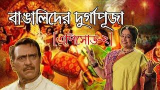 Durga Puja of The Bengalis | Episode-2 | Bangla Funny Video 2017 | KhilliBuzzChiru