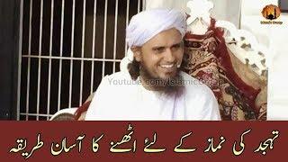 (Shaitan VS Insaan) Tahajjud Ki Namaz Ke Liye Uthne Ka Aasaan Tareeqa | Mufti Tariq Masood