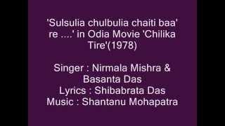 Nirmala Mishra & Basanta Das sings 'Sulsulia Chulbulia.....' in Odia Movie 'Chilka Tire'(1978)