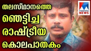 RSS activist's murder; postmortem to held today | Manorama News