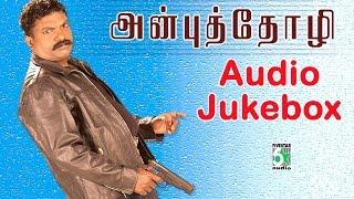 Anbuthozhi Full Movie Audio Jukebox   Thirumavalavan