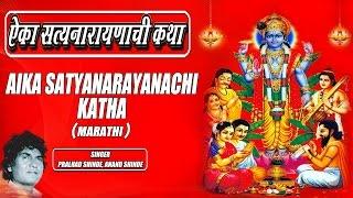 Aika Satyanarayanchi Katha Marathi By Pralhad Shinde, Anand Shinde I Full Audio Songs Juke Box