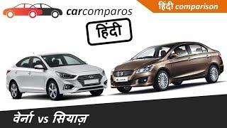 New Verna 2017 vs Ciaz Hindi नई वर्ना v/s सियाज़ हिंदी Comparison Review Hyundai Maruti Suzuki