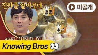 [미공개] '남편 송편 빚기 대회★ 수근x경훈 1등(!) 아는 형님 96회