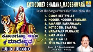 ಕೋಟಿಗೊಬ್ಬ ಶರಣ ಮಾದೇಶ್ವರ-Kotigobba Sharana Madeshwara | Sri Male Mahadeshwara Songs |