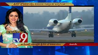 Live Update : Sridevi's body being flown to Mumbai from Dubai in special aircraft - TV9