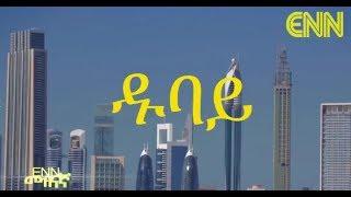 Ethiopia: Ethiopian Traders In Dubai - ENN Entertainment