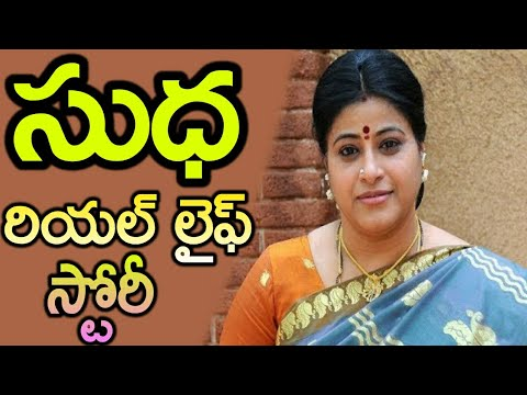 Xxx Mp4 సుధ రియల్ లైఫ్ స్టోరీ Telugu Actress Sudha Success Story Amp Movie Details News Mantra 3gp Sex