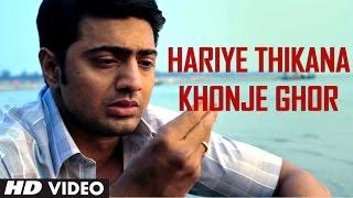 Hariye Thikana Khonje Ghor Video Song | Raja Hasan, Lopamudra Mitra | Bengali Film Buno Haansh 2014