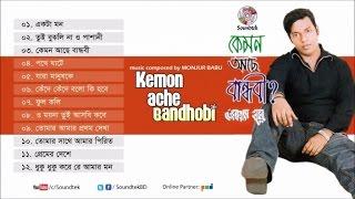 Erfan Babu - Kemon Ache Bandhobi