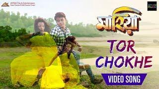 Maahiya (মাহিয়া) | Tor Chokhe | Video Song | SAMRAT | DIYA | DOLL | RUPAM BHATTACHARYA