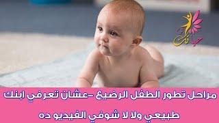 مراحل تطور الطفل الرضيع - عشان تعرفى ابنك طبيعى ولا لا شوفى الفيديو ده
