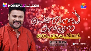 പെൺമനസ്സ് കവരുന്ന ഗോപാലകൃഷ്ണൻ  -Dileep | Part 1 | Flowers Onam Program