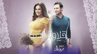 """انتظرونا…في رمضان 2017 حصرياً على cbc ومسلسل """"حلاوة الدنيا"""""""