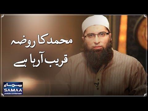 Xxx Mp4 Muhammad Ka Roza Junaid Jamshed SAMAA TV 15 Dec 2016 3gp Sex