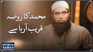 Muhammad Ka Roza | Junaid Jamshed | SAMAA TV | 15 Dec 2016