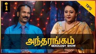 I Antharangam Sexology Tips By Shakeela And Doctor    Episode 13    Interactive TV