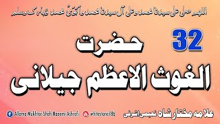 (32) Story of Syed Abdul Qadir Gilani Al-Ghous-ul-Azam (king of Tasawwuf)