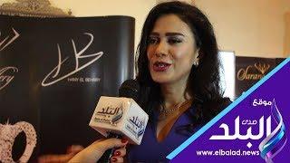 صدي البلد | ريم هلال: أصبحنا أكثر اطلاعا على الصيحات العالمية عن السابق