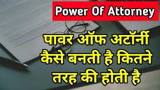 Power of Attorney in India (GPA) | पावर ऑफ अटॉर्नी क्या है | Power of Attorney meaning in Hindi