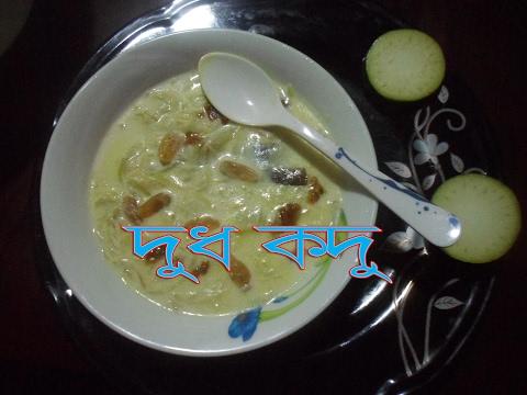 দুধ কদু | লাউ দুধ | Dud Kodu recipe bangla | Dudh Kodu Dessert Dudh lau