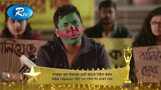 শ্রেষ্ঠ রচয়িতা   ভাষা আন্দোলন ও মুক্তিযুদ্ধ ভিত্তিক নাটক   Sunsilk Rtv Star Award 2017   Rtv