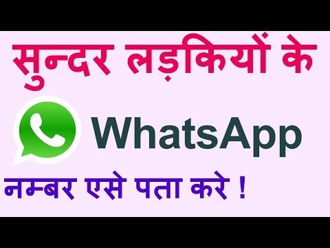 Xxx Mp4 How To Find Any Girls Whatsapp Number HINDI लड़कियों के WHATSAPP नंबर एसे पता करे हिन्दी 3gp Sex