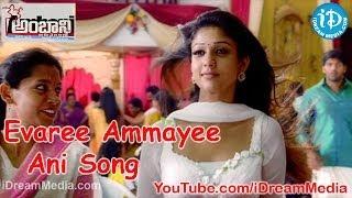 Nene Ambani Movie Songs - Evaree Ammayee Ani Song - Arya - Nayantara - Santhanam