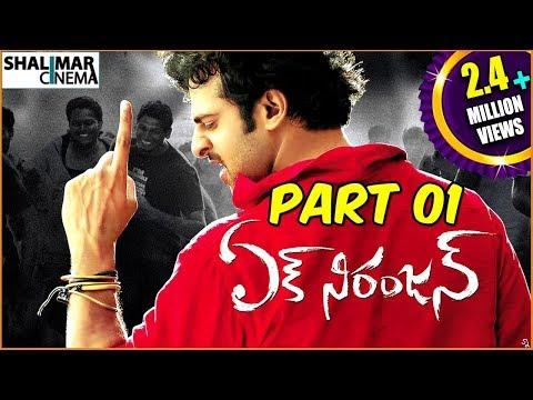 Xxx Mp4 Ek Niranjan Telugu Movie Part 01 02 ఏక్ నిరంజన్ సినిమా Prabhas Kangna Ranaut 3gp Sex
