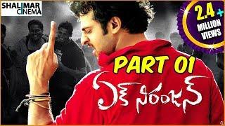Ek Niranjan Telugu Movie Part 01/02 || ఏక్ నిరంజన్  సినిమా || Prabhas, Kangna Ranaut