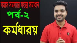 সমাসঃ কর্মধারয় ||উপমান ও উপমিত|| Bangla Grammar ||  Bangla Tutorial with Saklain Oddri