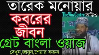 Maulana Tariq Monowar New waz (full waz) কবরের জীবন।