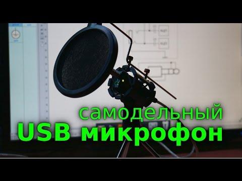 Как сделать запись без микрофона