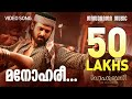 Manohari Song From Bahubali mp3