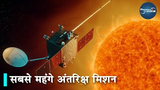 दुनिया के सबसे महंगे अंतरिक्ष मिशन|9 most expensive space mission|expensive projects on space travel