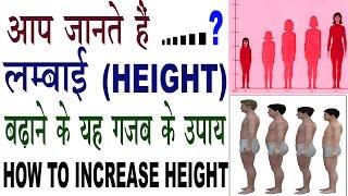 लम्बाई (Height) बढ़ाने के गज़ब के उपाय # Increase Height In Short Time In Hindi # Kad Badhane ke Upaye
