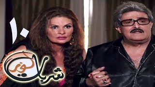 Sharbat Loz - مسلسل شربات لوز - الحلقة 10
