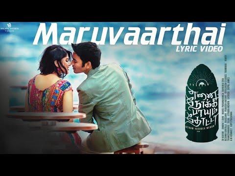 Maruvaarthai - Single | Enai Noki Paayum Thota | Dhanush | Thamarai | Sid Sriram | Gautham Menon