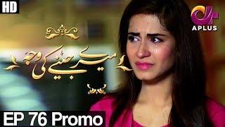 Meray Jeenay Ki Wajah - Episode 76 Promo | A Plus ᴴᴰ Drama | Bilal Qureshi, Hiba Ali, Faria Sheikh