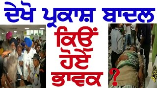Prakash singh badal.reached at hospital/aap leader da.pusheya.haal chal/must watch and share