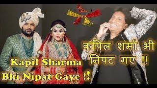 Kapil Sharma Bhi Nipat Gaye | कपिल शर्मा भी निपट गए | Raju Shrivastav Comedy