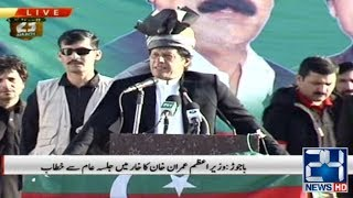 PM Imran Khan Jalsa in Bajaur | 15 Mar 2019
