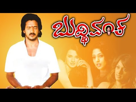 Xxx Mp4 New Kannada Movie Full 2016 Buddhivantha Upendra Kannada Movies Full Kannada HD Movies 3gp Sex