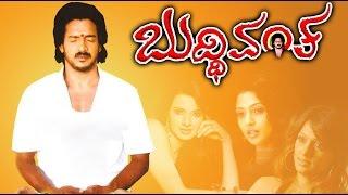 New Kannada Movie Full 2016 Buddhivantha | Upendra Kannada Movies Full | Kannada HD Movies