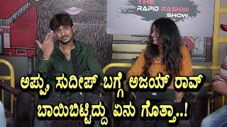 Ajay rao About Puneeth and Sudeep   Dhairyam Kannada movie   The Rapid Rashmi Show