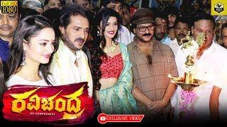 Ravichandran Upendra New Movie Muhurtha   Full HD   Ravichandra Kannada Movie   Upendra Ravichandran