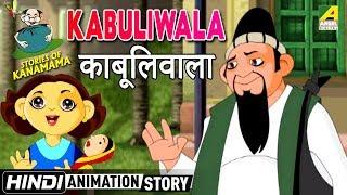Kabuliwala - काबूलिवाला | Kanamama Ki Kahaniya | Hindi Cartoon Story