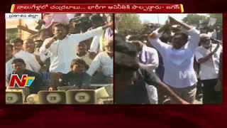 YS Jagan Comments on Chandrababu Naidu || Praja Sankalpa Yatra in Kanigiri || NTV